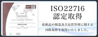 ISO認定取得