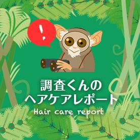 調査くんのヘアケアレポート